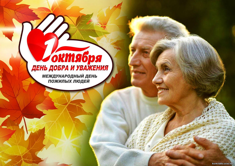 Уголок, акция открытка пожилому человеку цель